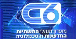 לוגו מועדון C6 מבית אנשים ומחשבים