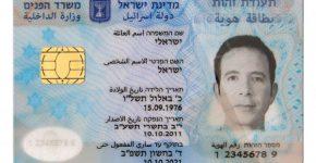 מהפרויקטים הכושלים ביותר שמדינת ישראל ידעה בשנים האחרונות. תעודת זהות חכמה. צילום: רשות האוכלוסין וההגירה