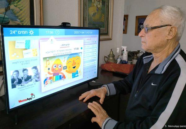 """סיוע לקשישים - ממואפ. צילום: יח""""צ"""