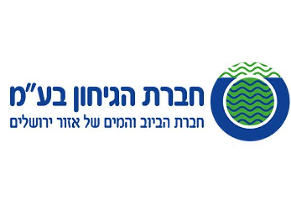 חברת הגיחון - תאגיד המים והביוב של ירושלים, מבשרת ציון ואבו גוש
